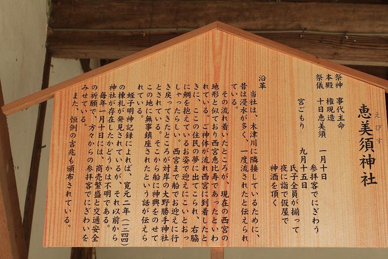 恵比須神社、3