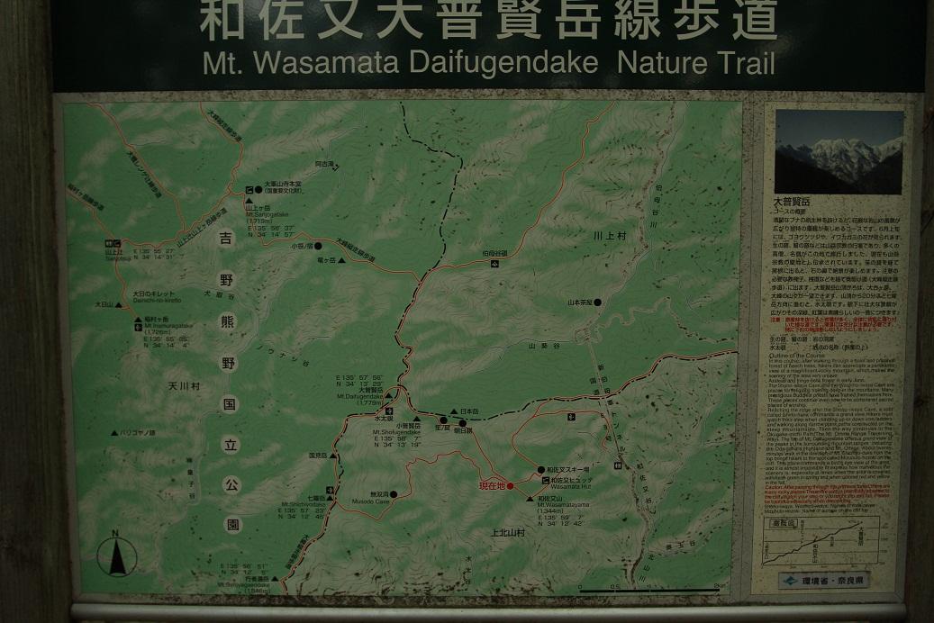 大普賢登山、2