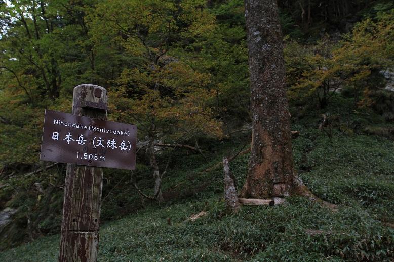 大普賢登山、8