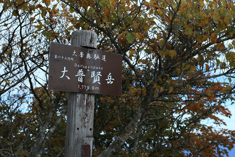 大普賢岳、7