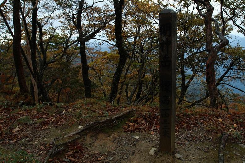 明神岳、1