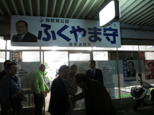 fukuhatima1.jpg
