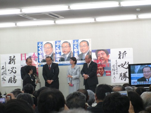 fukuhatima3.jpg