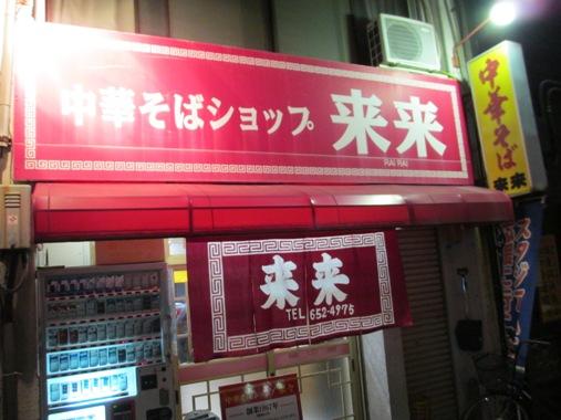 rairairai1.jpg