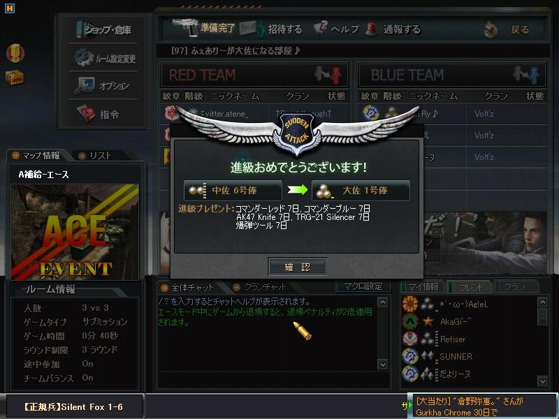 Fa1Ry 大佐昇級