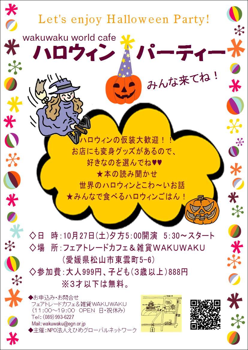 ハロウィンパーティー20121027