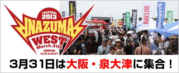 inazuma_festival_20130308.jpg
