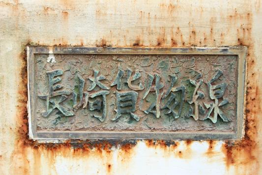 120708長崎貨物線後巡り (139)のコピー