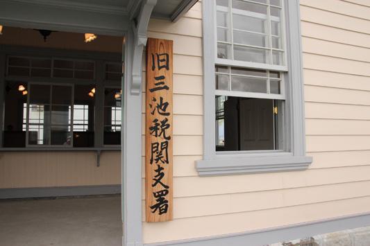 120721三池港旧税関署 (9)のコピー