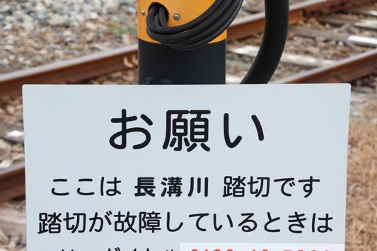 120812長溝川踏切 (58)のコピー