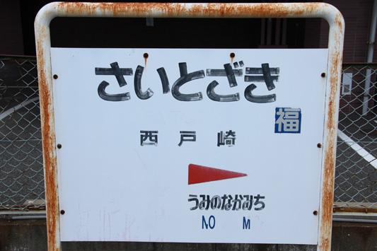 120815西戸崎 (113)のコピー