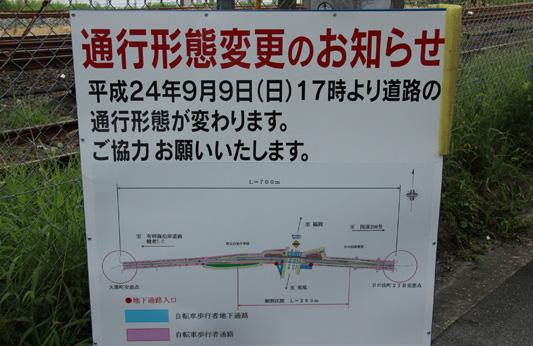 12-9-8長溝川踏切 (42)のコピー