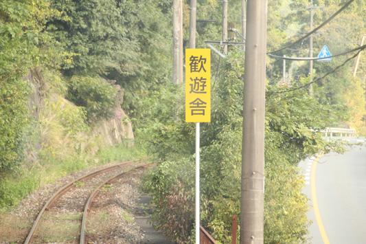 121007日田彦山線 (44)のコピー