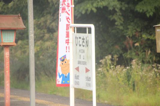 121007日田彦山線 (41)のコピー