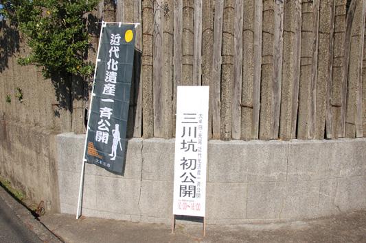121103三川坑 (56)のコピー