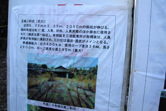 121103三川坑 (109)のコピー