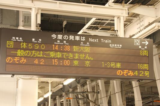 121028博多新幹線駅 (140)のコピー