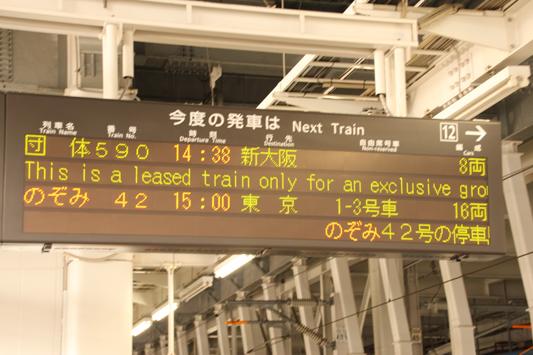 121028博多新幹線駅 (146)のコピー