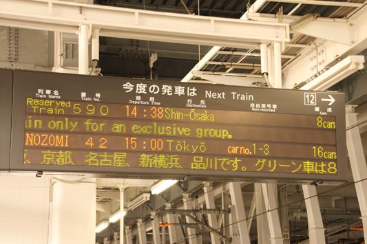 121028博多新幹線駅 (141)のコピー