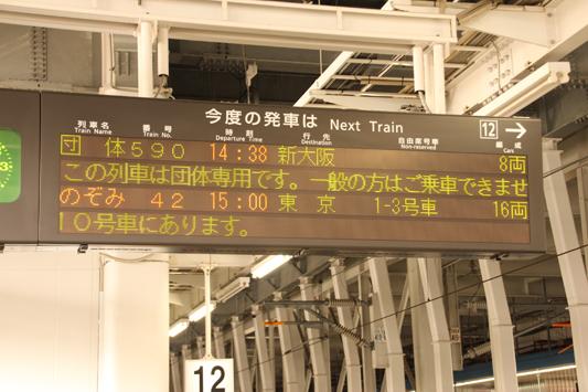 121028博多新幹線駅 (145)のコピー