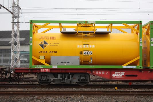 UT13C-8070のコピー