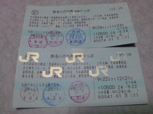 まんきつ切符のコピー