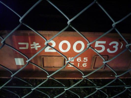 コキ200-53□のコピー
