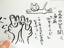 指の骨の間を両手の親指で刺激して開いていきます