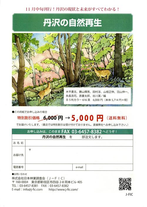 1110丹沢の自然再生チラシ表321