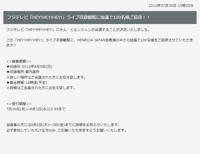 20120730_hey.jpg