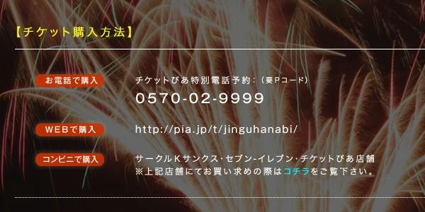 20120810_jingu02.jpg