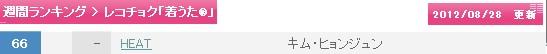 20120828_recochoku_ranking_weekly.jpg