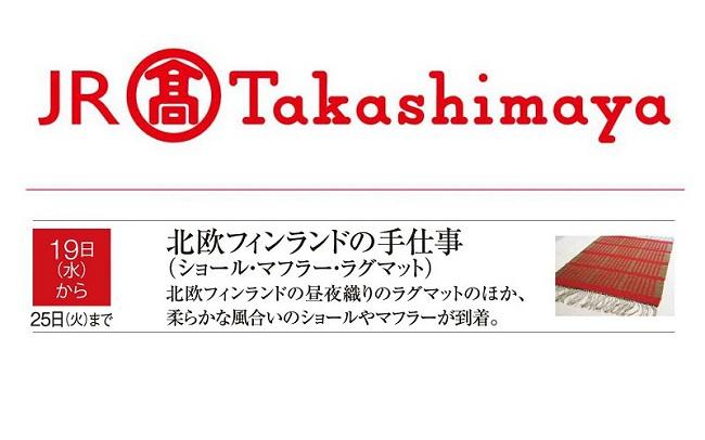 takasimaya3.jpg