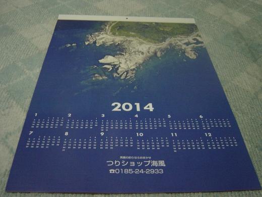 カレンダー^^海風さん