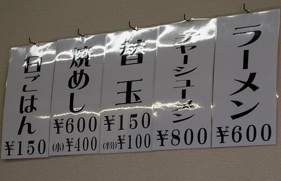 s-八ちゃんメニューPB184314