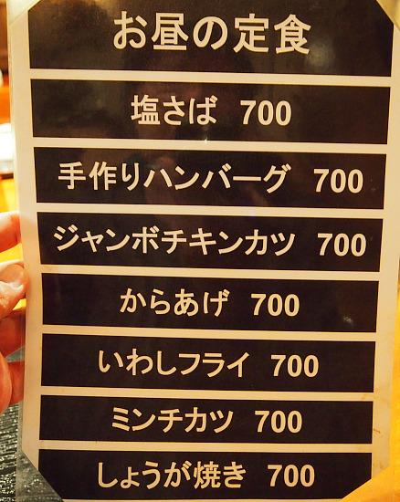 s-からつ庵メニューPB214354