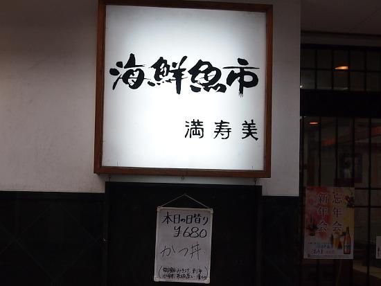s-満寿美ランチメニューPB224371