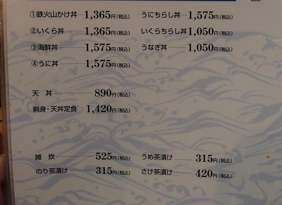 s-満寿美ランチメニュー4PB224382