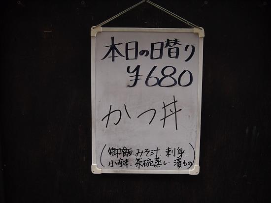 s-満寿美ランチメニュー2PB224374
