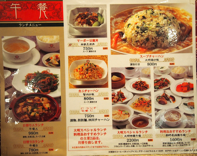 s-火鍋城メニュー2PB264442
