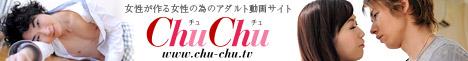 女性が作る女性の為のアダルト動画サイト chuchu チュチュ