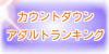 カウントダウンアダルト 動画総合ランキング