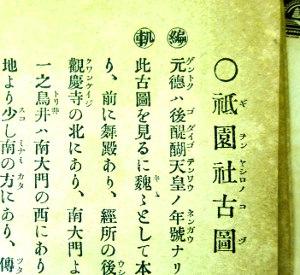 『八坂神社扁額集』
