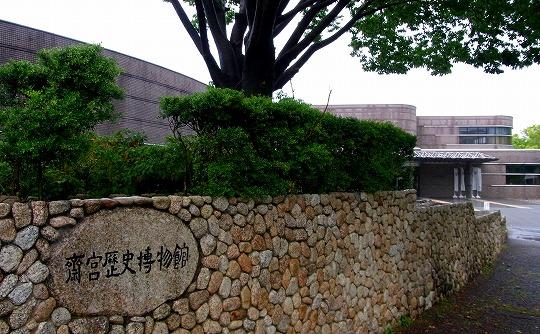120529斎宮歴史博物館-1