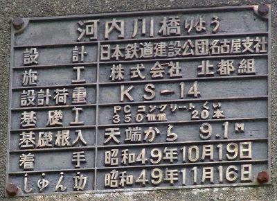 120711河内川橋梁-3