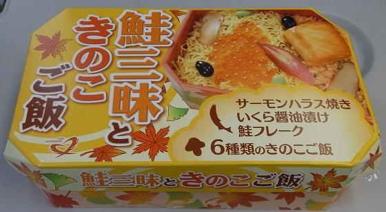 120929鮭三昧ときのこご飯-1