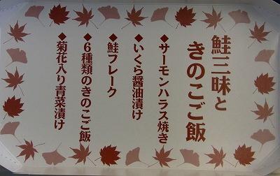 120929鮭三昧ときのこご飯-3