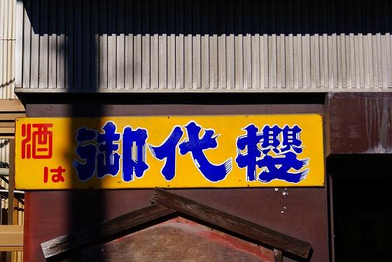 111116太田宿御代櫻-2