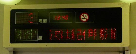 121209南紀3号勝浦間近