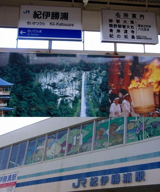 121209JR紀伊勝浦駅